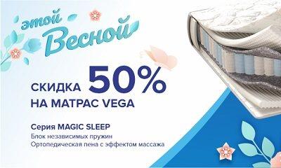 Скидка 50% на матрас Corretto Vega Пенза