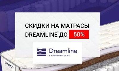 Матрасы Dreamline со скидкой в Пензе